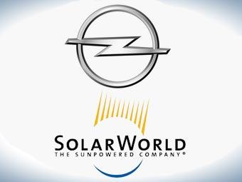 Логотипы SolarWorld AG и Opel